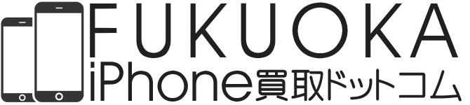 福岡iPhone買取ドットコム